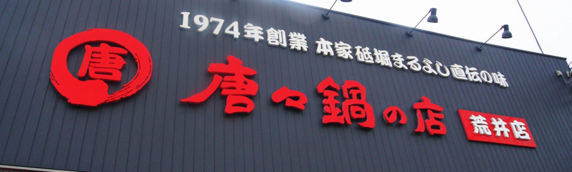 唐々鍋の店 荒井店