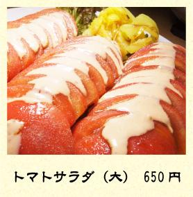 トマトサラダ 大